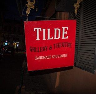 ექსპერიმენტული თეატრი Tilde