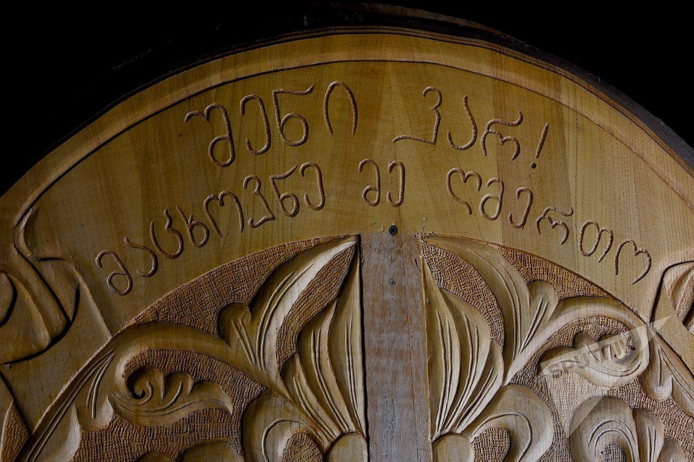 Надпись у входа в Кандский монастырь