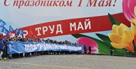 Шествие профсоюзов, приуроченное к Дню Весны и Труда