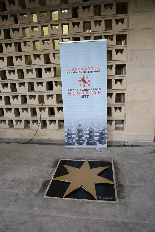Звезда Ноны Гаприндашвили перед Дворцом шахмат