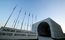 партия Единое национальное движение