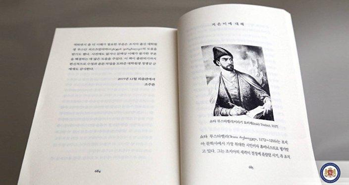 Поэма Витязь в тигровой шкуре, перевод на корейский