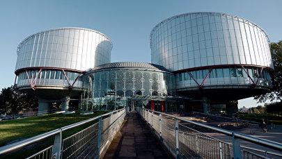 Штаб-квартира Европейского суда по правам человека в Страсбурге