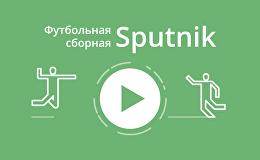 Футбольная сборная Sputnik