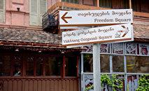 Тбилисские указатели в старом городе для туристов