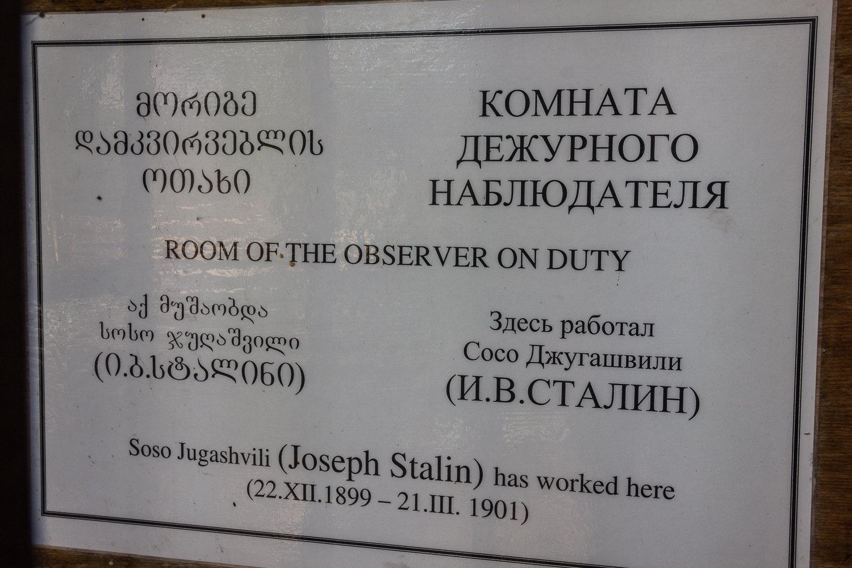 Место, где работал Сталин
