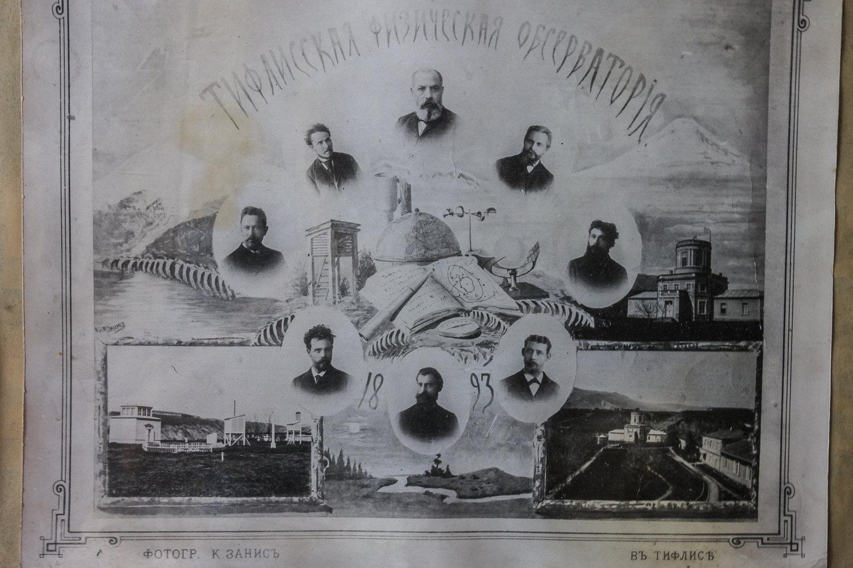 Создатели Тифлисской обсерватории