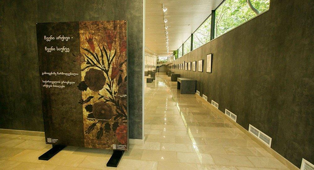 Галерея при Национальном архиве