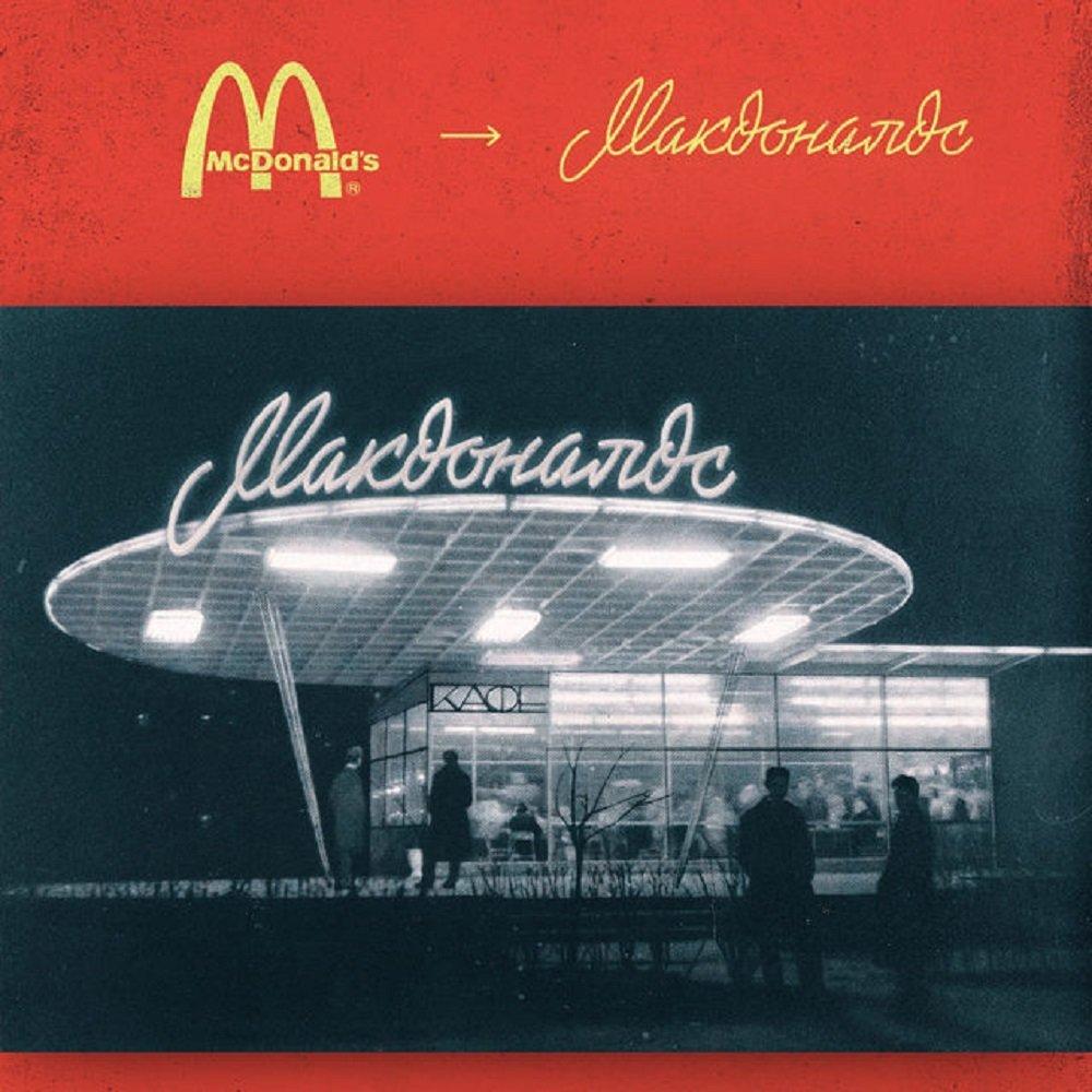 Вот как выглядел бы МакДональдс в СССР