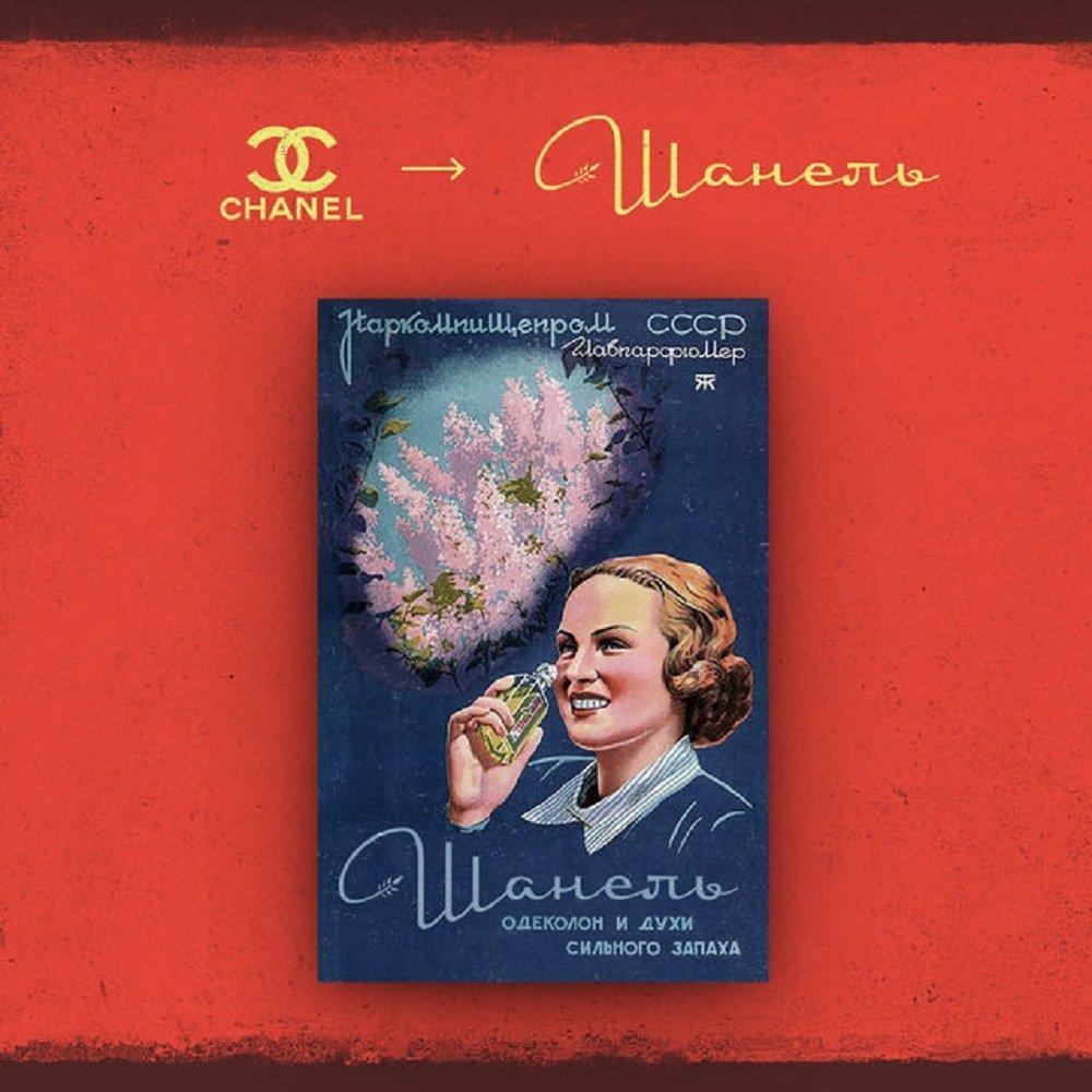 Советское изображение бренда Шанель