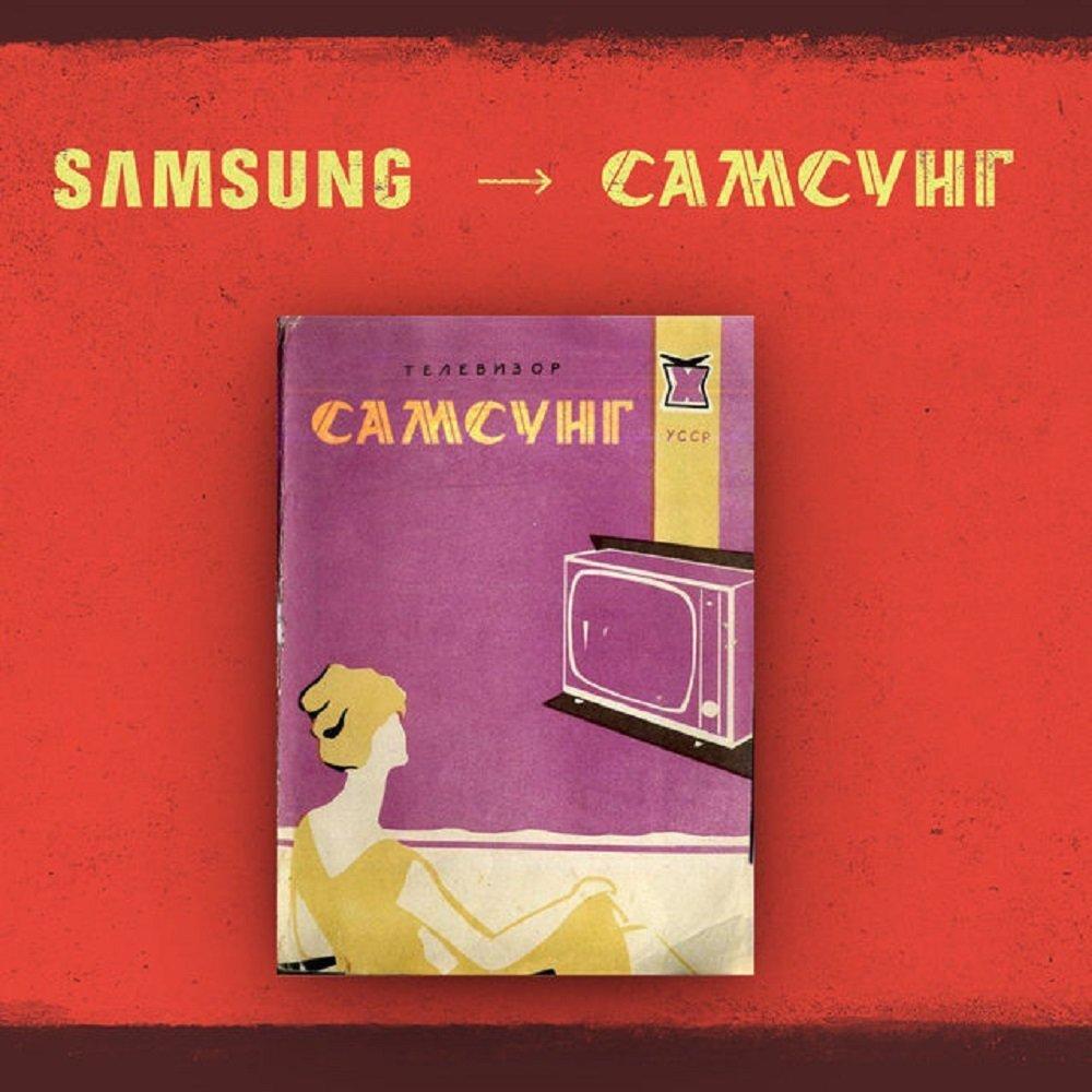 Фантазия на тему бренда Самсунг