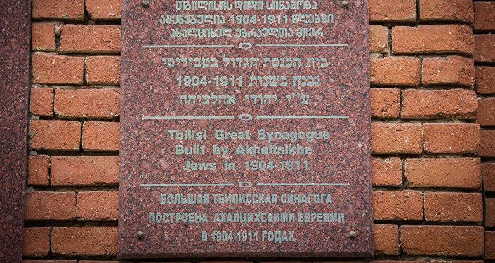 Евреи в Грузии. Синагога