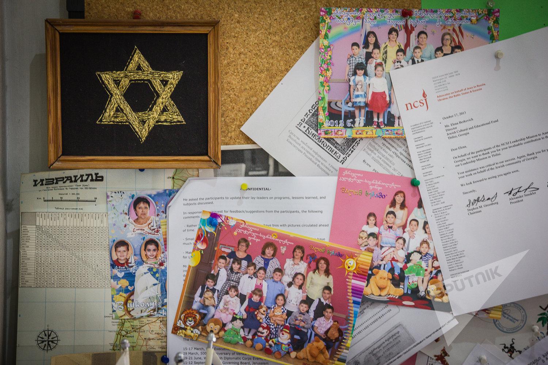 Евреи в Грузии. Центр еврейской культуры