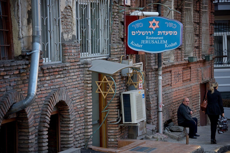Еврейский ресторан Иерусалим - старый Тбилиси