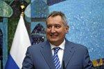 Дмитрий Рогозин, заместитель премьер-министра Российской Федерации, председатель межправительственной комиссии Россия-Азербайджан
