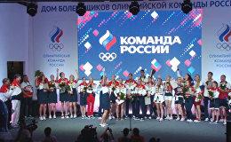 СПУТНИК_Мы приехали чтобы победить – медалисты ОИ-2016 на церемонии в Русском доме