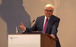 Штайнмайер назвал Россию сложным партнером и призвал наладить отношения