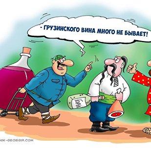 Грузинского вина много не бывает