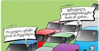 Пробки в Тбилиси - ГРУЗИНСКАЯ ВЕРСИЯ