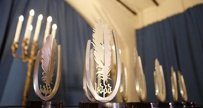 Премия Саба