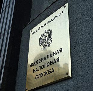 რუსეთის ფედერალური საგადასახადო სამსახური