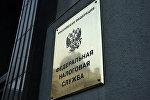 Федеральная налоговая служба РФ