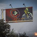 Предвыборный плакат, размещенный на тбилисской набережной.