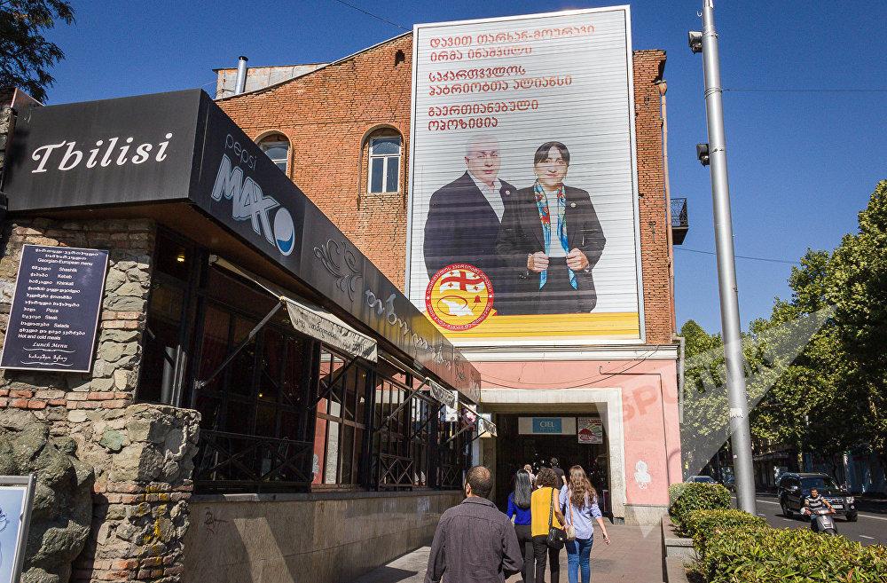 Один из предвыборных плакатов у метро Руставели в центре грузинской столицы