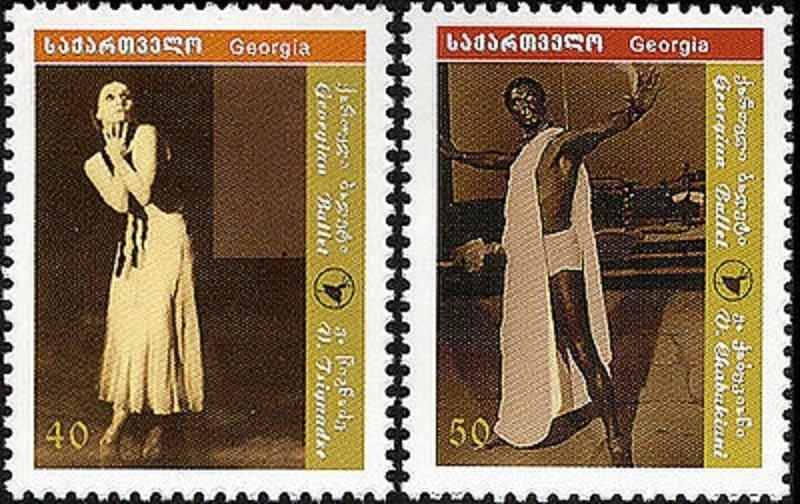 Почтовые марки с изображениями Веры Цигнадзе и Вахтанга Чабукиани