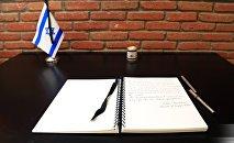 Книга соболезнований в посольстве Израиля в Грузии
