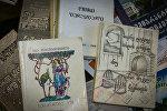 Книги на грузинском языке