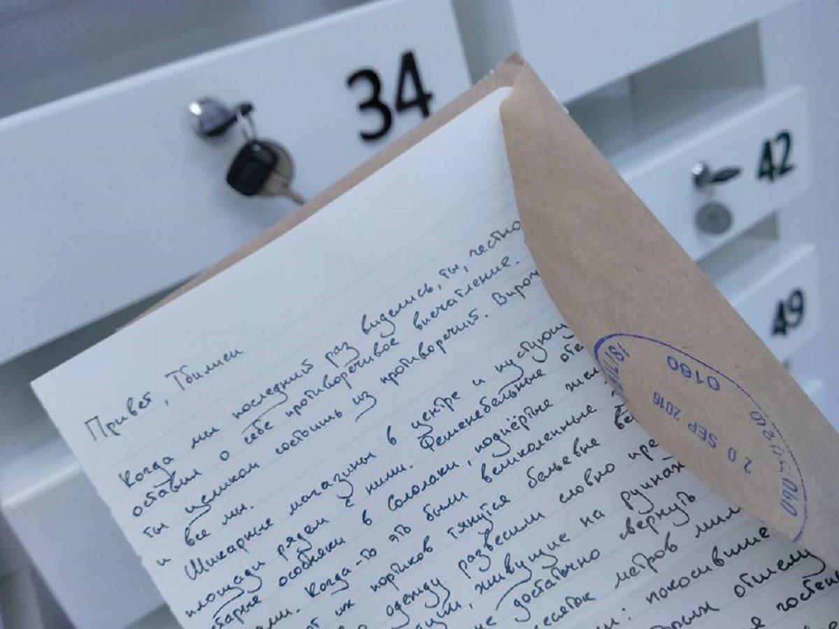 Проект Письма в Тбилиси