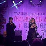Концерт на празднике Тбилисоба в Москве, участие в котором приняли грузинские и российские исполнители