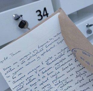 წერილი თბილისს