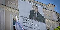 Зураб Абашидзе - плакат партии Свободные демократы