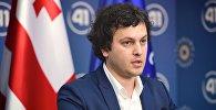 Ираклий Кобахидзе, исполнительный секретарь партии Грузинская мечта