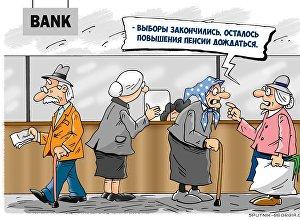 Выборы закончились - осталось дождаться пенсий