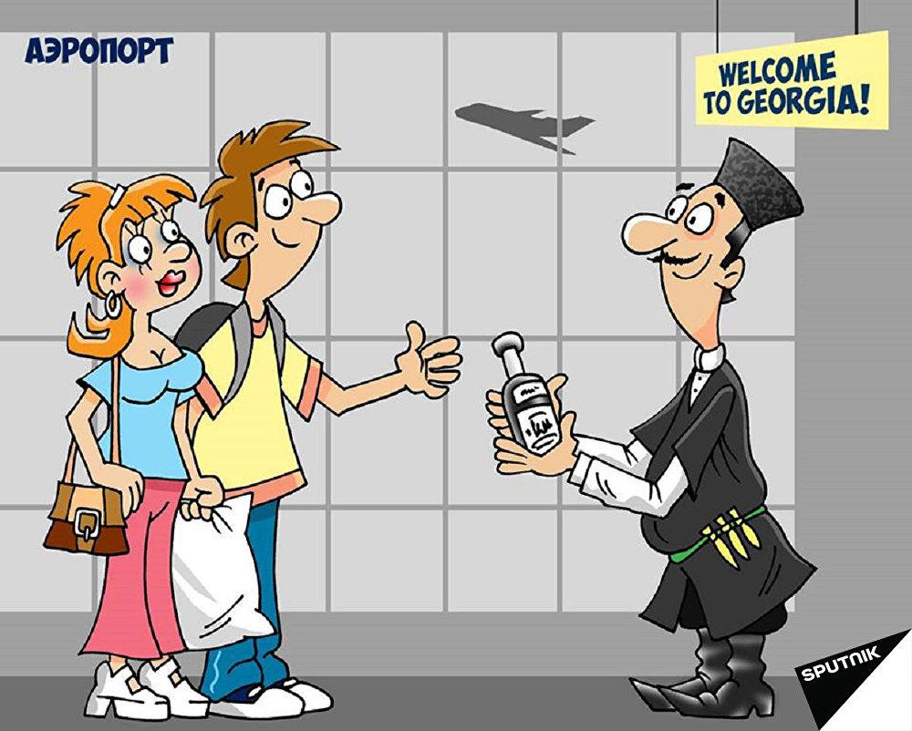 Знаете ли вы еще такую страну, где таможенники в аэропорту не просят предъявить багаж при въезде, а дарят подарки? Когда у грузинских таможенников и пограничников хорошее настроение, всем гостям страны прямо на контроле дарят вино!