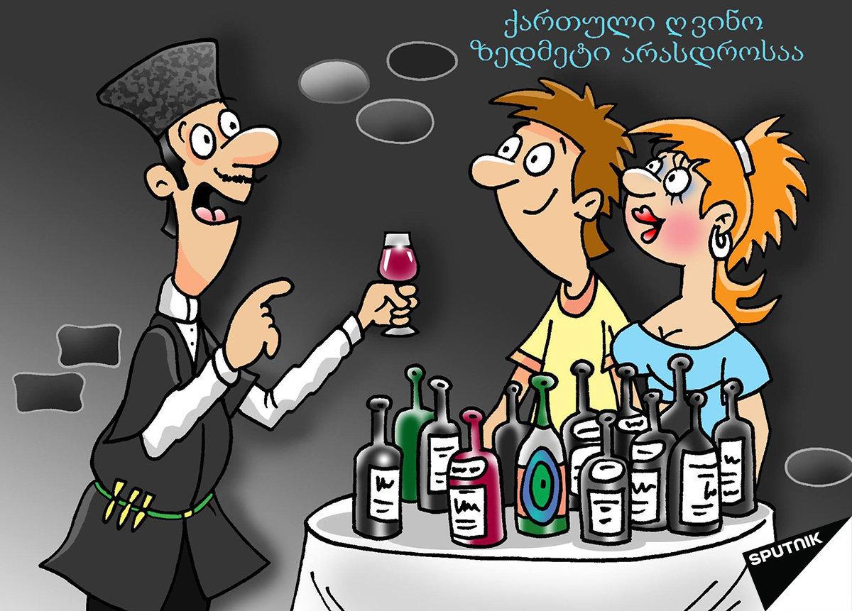 ქართული ღვინო ზედმეტი არასდროსაა