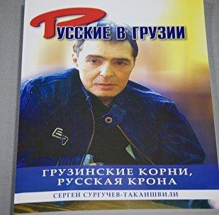 Новая книга о поэте Сергее Сургучеве-Такаишвили из серии Русские в Грузии