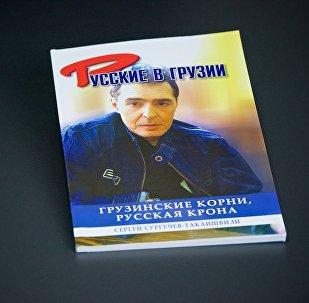 Новая книга о Сергее Сургучеве-Такаишвили