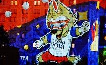 Талисман Чемпионата мира по футболу 2018 волк Забивака