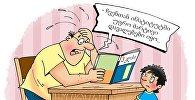 Грузинские учебники - ГРУЗИНСКАЯ ВЕРСИЯ