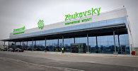 Международный аэропорт Жуковский в Московской области