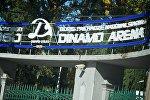 Вход на территорию стадиона Динамо Арена