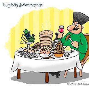 საუზმე ქართულად