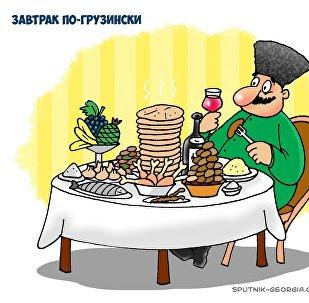 Завтрак по-грузински