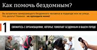 Как помочь бездомным
