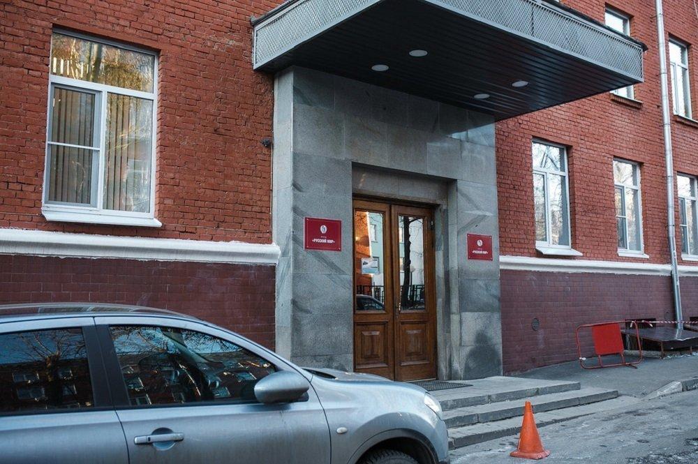 Офис фонда Русский мир, где размещается редакция журнала Дружба народов