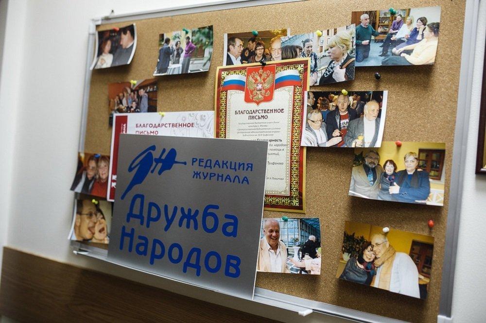 Редакция журнала Дружба народов